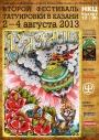 KAZAN TATTOO FEST 2013-II Всероссийский фестиваль татуировки
