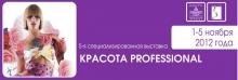 Прими участие в  «КРАСОТА - PROFESSIONAL»!